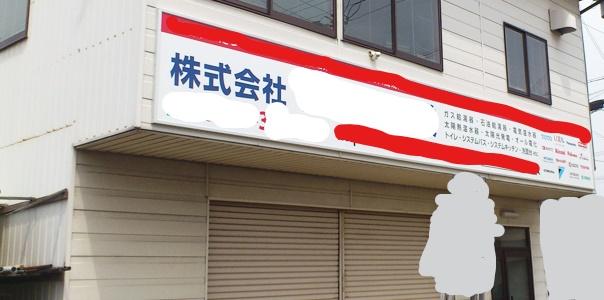 制作例・店舗看板・入口壁面看板