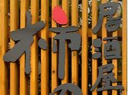 施工例居酒屋看板・和風の格子の上に切り文字ロゴでおしゃれな居酒屋さんの看板