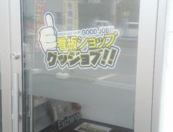 施工例ロゴ入りウィンドシート店舗入口のドアに曇りガラス風のウィンドシートとお店のロゴのウィンドシート