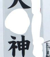 制作例野立て看板・神社の案内看板