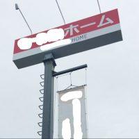 制作例ポール看板暗闇でも目立つスポットライト付き店舗看板と懸垂幕
