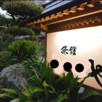 制作例旅館入口の木目調の和風看板