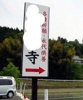 制作例野立て看板・駐車場用お寺の案内看板