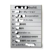 制作例ビルのテナント・フロア案内板