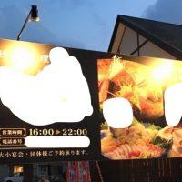 制作例店舗入口のメニュー入り野立て看板暗闇でも目立つスポットライト付き和食レストランの看板