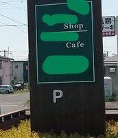 制作例タワー看板・木目調の暗闇でも目立つスポットライト付きおしゃれなカフェの看板