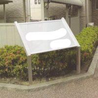 制作例マンションの入りに施工する高級感のあるステンレス素材のエントランスサイン