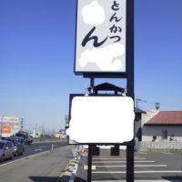 制作例店舗入口のタワー看板暗闇でも目立つLEDの和風の飲食店の看板