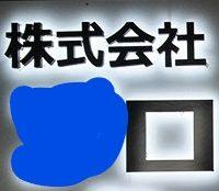制作例壁面ロゴ看板・切り文字看板おしゃれなLED間接照明の社名看板