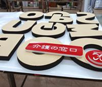 制作実績職人が切出したロゴ看板用カルプ文字