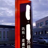 制作例タワー看板・暗闇でも目立つLEDの医院の看板