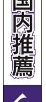 制作例百舌鳥・古市古墳群世界文化遺産国内推薦懸垂幕