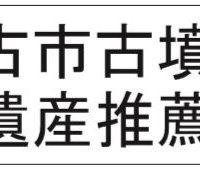 制作例百舌鳥・古市古墳群世界文化遺産推薦候補決定横断幕