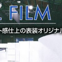 パネルや板に施工する再剥離可能なWALL FILM