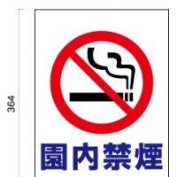 制作例注意サイン「園内禁煙」