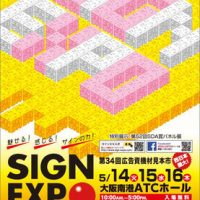SIGN EXPO 2019