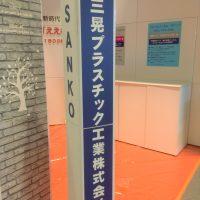 展示会で展示した三晃プラスチック自立式サイン