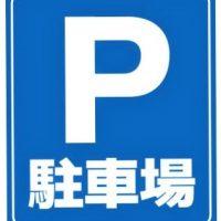 駐車場看板 事例