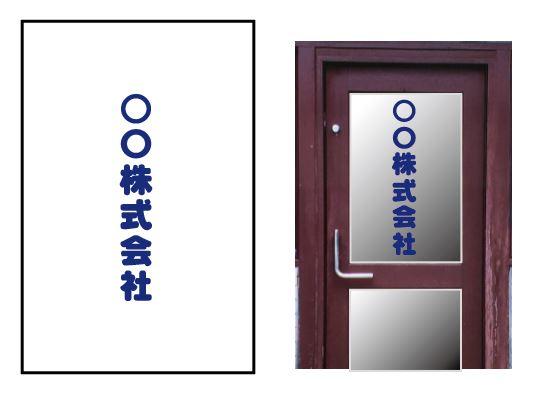 カッティングシート切り文字ドアに施工例
