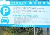 図書館駐車場注意書き看板