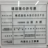 建設業の許可票
