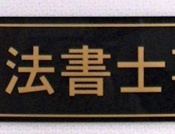 アクリル素材シンプルな社名表札