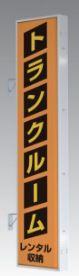 突出サイン トランクルーム看板事例