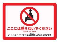 ソーシャルディスタンス 座席間隔を空けるお願いステッカー横型