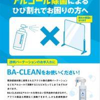 除菌スプレー BA-CLEAN 飛沫防止パーテーショ