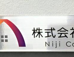 株式会社虹様表札