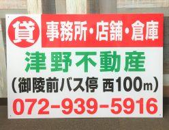 津野不動産様 事務所・店舗・倉庫看板