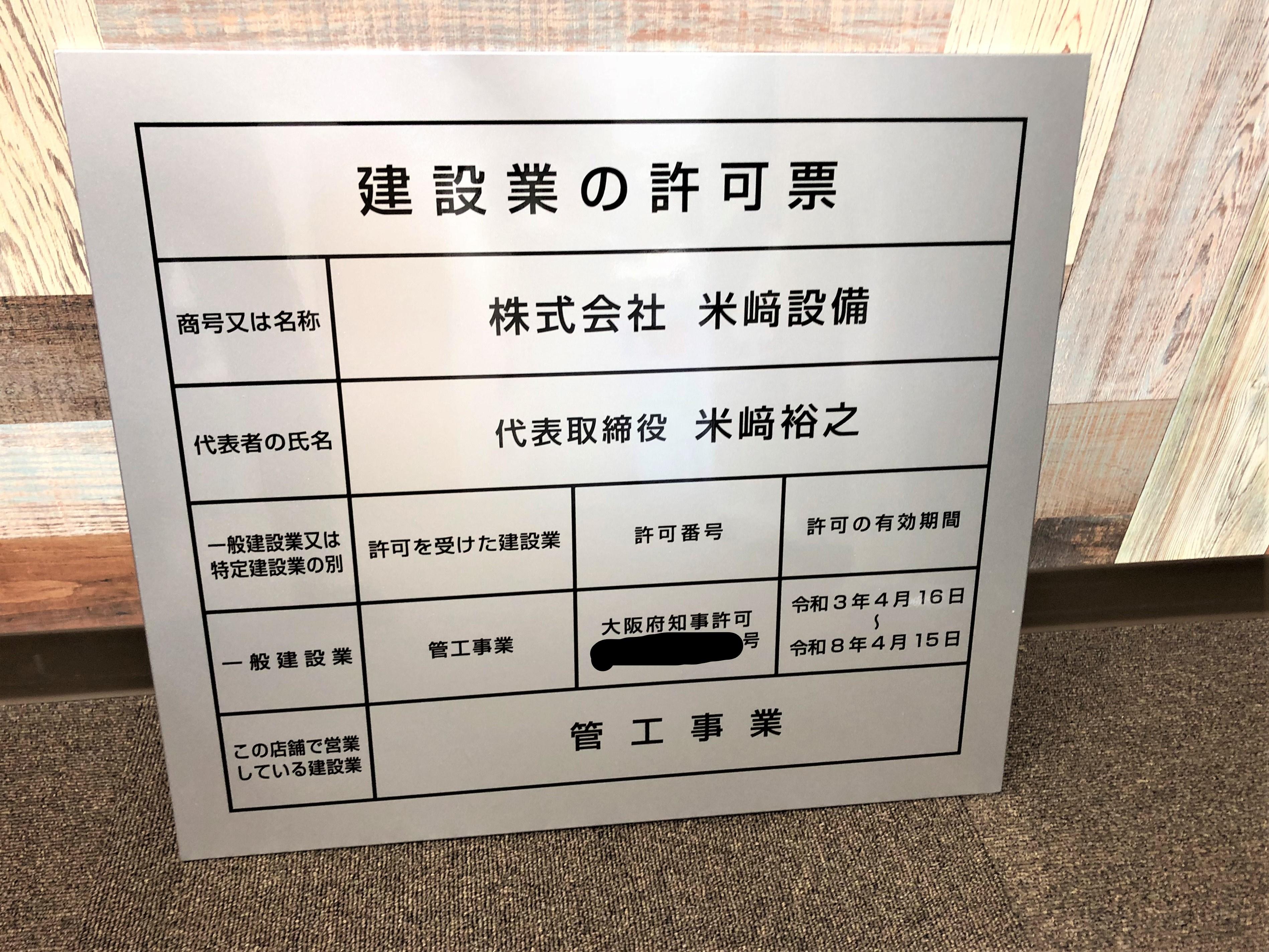 建設業の許可票 米崎設備様事例
