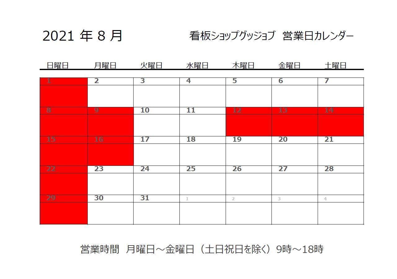 8月営業日カレンダー 看板ショップ・グッジョブ